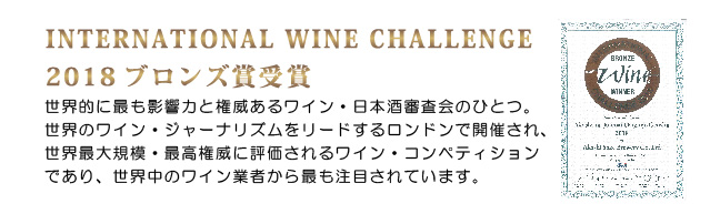 INTERNATIONAL WINE CHALLENGE 2018ブロンズ賞受賞